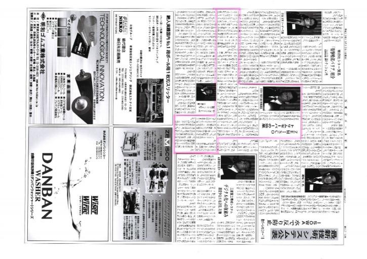 판지신문게재.pdf_page_1.jpg